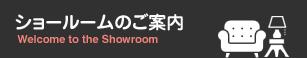 沖縄でショールームを見る